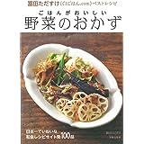 ごはんがおいしい「野菜のおかず」 《白ごはん.com》冨田ただすけベストレシピ