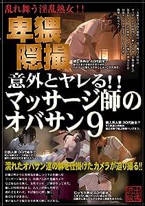 意外とヤレる!!マッサージ師のオバサン9 [DVD]