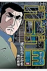 ゴルゴ13(198) (コミックス単行本) Kindle版