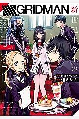 SSSS.GRIDMAN 新世紀中学生の執事カフェ 1 (少年チャンピオン・コミックス) Kindle版