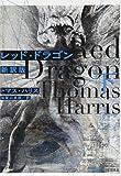 レッド・ドラゴン〔新訳版〕 下 (ハヤカワ文庫NV)