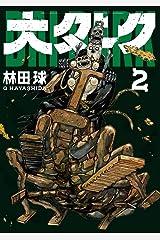 大ダーク(2) (ゲッサン少年サンデーコミックス) Kindle版