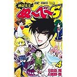 地獄先生ぬ~べ~S 4 (ジャンプコミックス)