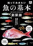 知っておきたい魚の基本 新装版 (NEW HAND BOOK)