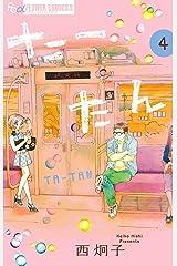 たーたん(4) (フラワーコミックスα) Kindle版