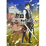 Re:ゼロから始める異世界生活Ex2 剣鬼恋歌 (MF文庫J)