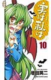 実は私は 10 (少年チャンピオン・コミックス)