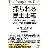 文庫 操られる民主主義: デジタル・テクノロジーはいかにして社会を破壊するか (草思社文庫)