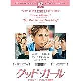 グッド・ガール [DVD]