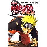 劇場版NARUTO―ナルト― 疾風伝 (JUMP j BOOKS)