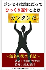 ジンセイは誰にだって、ひっくり返すことはカンタンだ: ~ 無名の男の手記 ~ 鈴木正行 Smile Project Kindle版