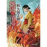 地獄の清掃人 (徳間文庫)