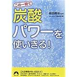 この一冊で「炭酸」パワーを使いきる!  (青春文庫)