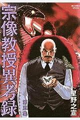 宗像教授異考録(5) (ビッグコミックススペシャル) Kindle版