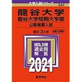 龍谷大学・龍谷大学短期大学部(公募推薦入試) (2021年版大学入試シリーズ)