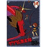 ゲゲゲの鬼太郎 80's(14) 1985[第3シリーズ] [DVD]