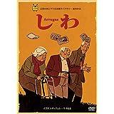 しわ [DVD]