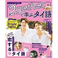 『2gether』で学ぶタイ語 (JTBのムック)
