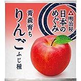 明治屋 日本のめぐみ 青森育ち りんご ふじ種 215g×2個