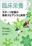 臨床栄養 スポーツ栄養の最新エビデンスと実践 2019年2月号 134巻2号[雑誌]