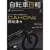 自転車日和 Vol.59 (タツミムック)