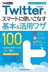できるポケット Twitterをスマートに使いこなす基本&活用ワザ100[できる100ワザ ツイッター 改訂新版] できるポケットシリーズ Kindle版