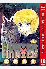 HUNTER×HUNTER カラー版 18 (ジャンプコミックスDIGITAL) Kindle版