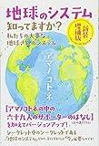 [新装増補版]地球のシステム 知ってますか? 私たちの大事な地球さんのシステム