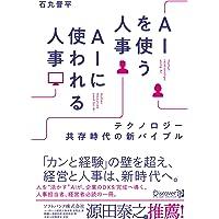 テクノロジー共存時代の新バイブル AIを使う人事 AIに使われる人事 (ディスカヴァービジネスパブリッシング)