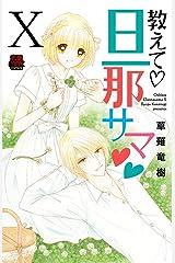教えて・旦那サマ【電子単行本】 10 (MIU 恋愛MAX COMICS) Kindle版