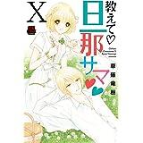 教えて・旦那サマ【電子単行本】 10 (MIU 恋愛MAX COMICS)