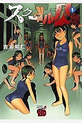 スクール人魚 1 (チャンピオンREDコミックス) Kindle版