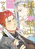 純潔☆騎士のグランツライゼ (eyesコミックス)