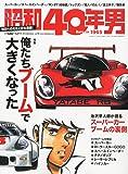 昭和40年男 2012年 12月号 [雑誌]