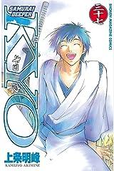 SAMURAI DEEPER KYO(37) (週刊少年マガジンコミックス) Kindle版
