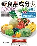 新食品成分表FOODS 2019
