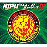 新日本プロレスリング NJPWグレイテストミュージックIV
