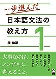 一歩進んだ日本語文法の教え方1