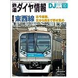 鉄道ダイヤ情報 2021年10月号 《東西線》[雑誌]