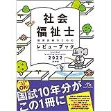 社会福祉士国家試験のためのレビューブック 2022