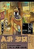 人間のいない国(1) (アクションコミックス)