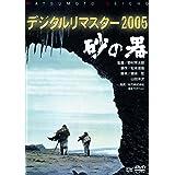 <あの頃映画> 砂の器 デジタルリマスター版 [DVD]