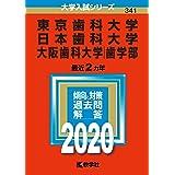 東京歯科大学/日本歯科大学/大阪歯科大学(歯学部) (2020年版大学入試シリーズ)