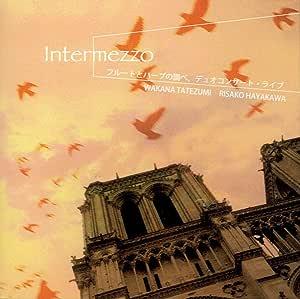 インテルメッツォ (フルートとハープの調べ、ディオコンサート・ライブ)