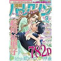 別冊ハーレクイン9号 (ハーレクイン増刊)