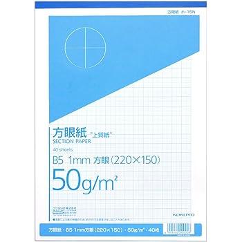 コクヨ 上質方眼紙 1mm目ブルー刷り B5 40枚 ホ-15N