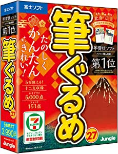 【最新版】筆ぐるめ 27/年賀状/年賀状作成/はがき