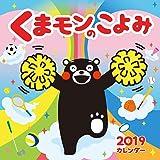 トライエックス くまモン のこよみ 2019年 祝日訂正シール付き カレンダー CL-41 壁掛け 60×30cm