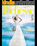 Richesse(リシェス) No.27 (2019-03-28) [雑誌]