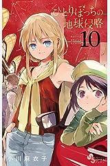 ひとりぼっちの地球侵略(10) (ゲッサン少年サンデーコミックス) Kindle版